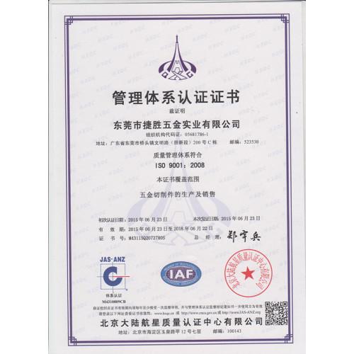 捷胜五金ISO证书