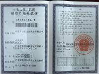 捷胜组织机构代码