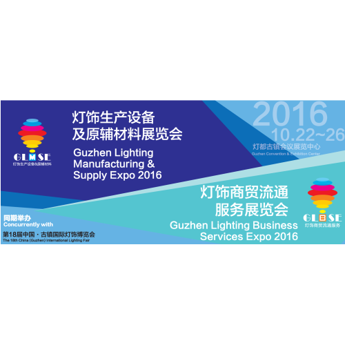 2016 Guzhen International Lighting Exhibition ( Autumn Edition)