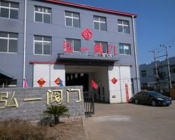 Tianjin Hongyi Valve Co., Ltd