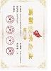 National high-tech enterprises certificate