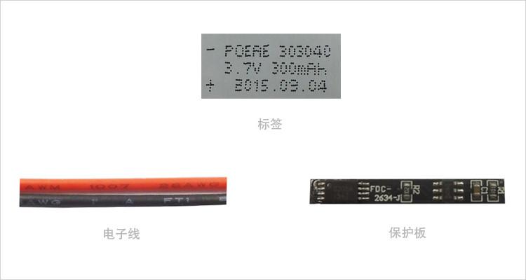 3.7V 聚合物锂电池细节图