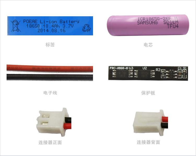 3.7V 10.4Ah锂电池细节图