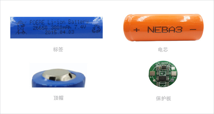 26650锂电池
