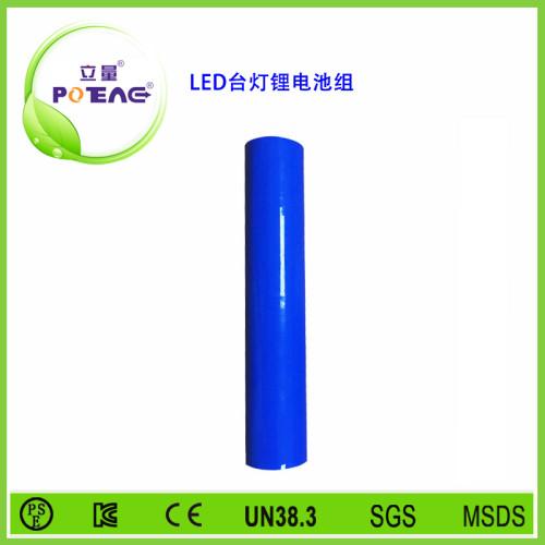 LED台灯锂电池组