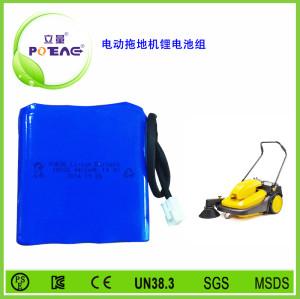 电动拖地机锂电池组