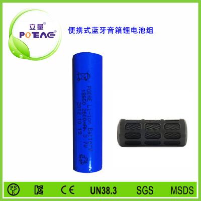 便携式蓝牙音箱锂电池组