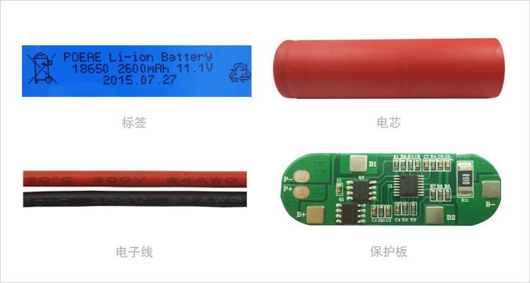 12V 2.6Ah锂电池