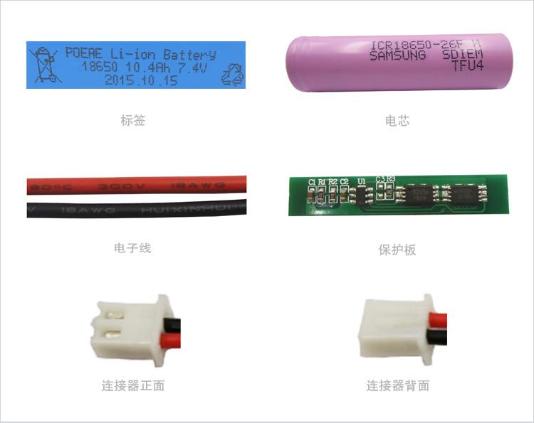 7.4V 10.4Ah锂电池