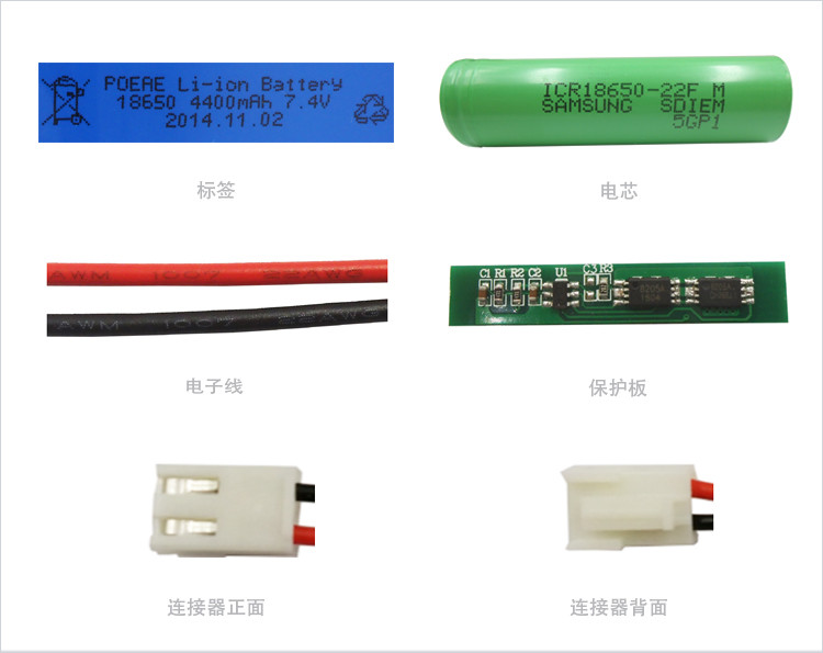 2S2P锂电池细节