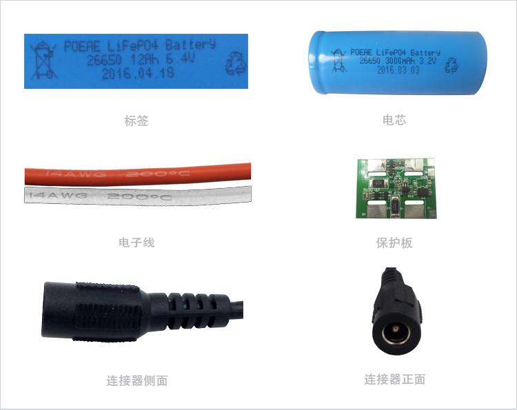 6.4V 12Ah锂电池