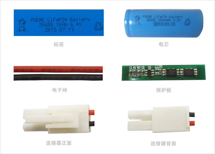 2S3P 6.4V锂电池组