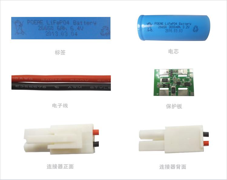 26650 2s2p锂电池