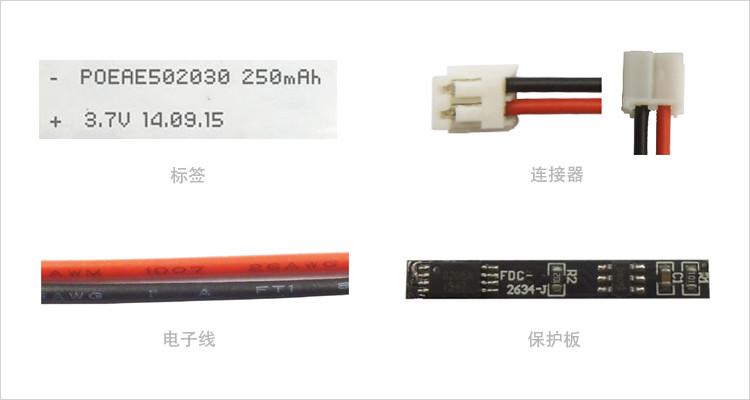 250mAh聚合物锂电池
