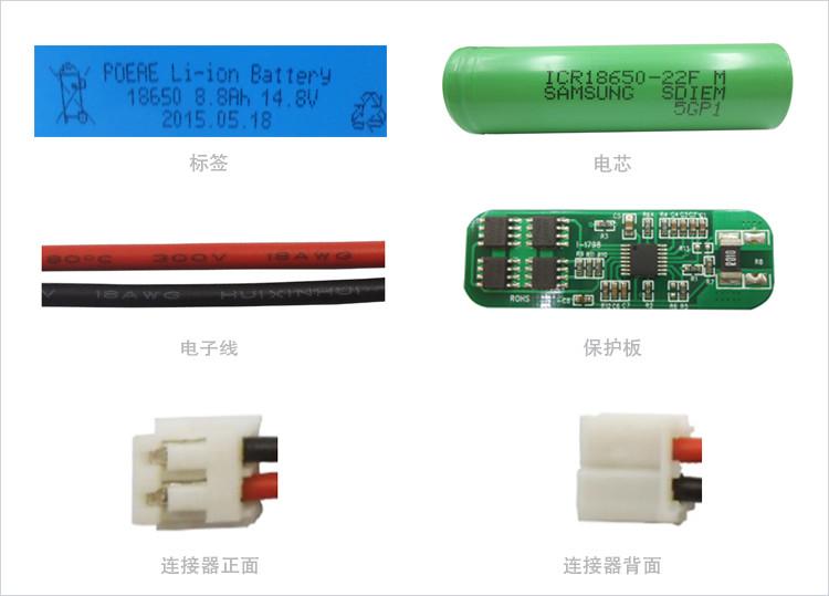 立量锂电池14.8V