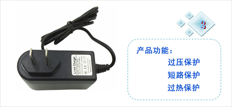 11.1V锂电池充电器