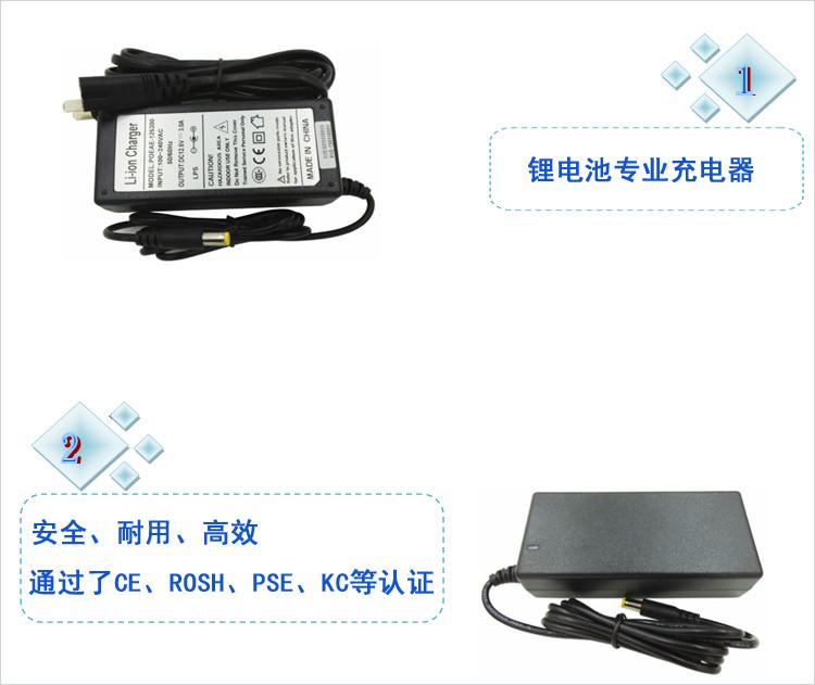 12.6V充电器