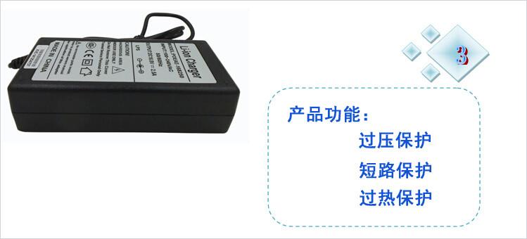 16.8V/2.5A锂电池充电器