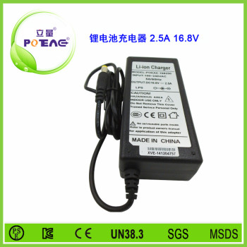 16.8V 2.5A 锂电池充电器