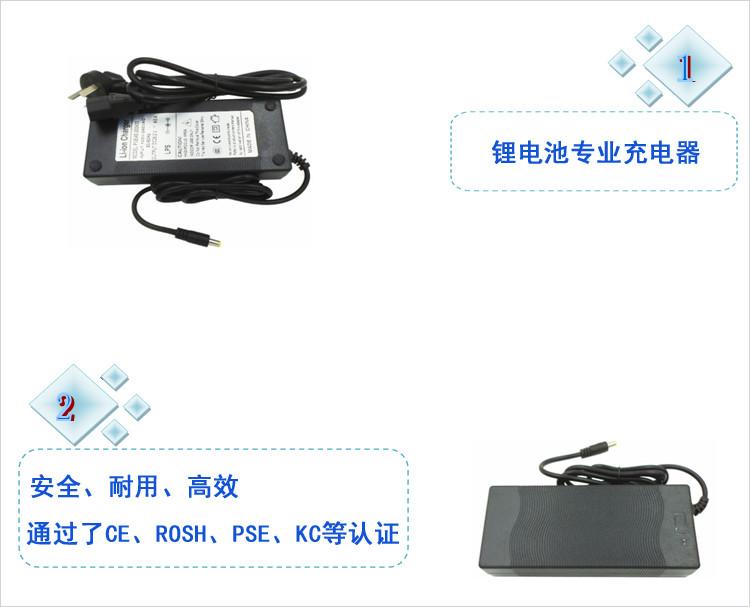 25.2V锂电池充电器