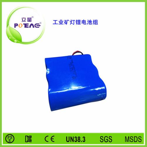 工业矿灯锂电池组