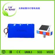 太阳能警示灯锂电池组