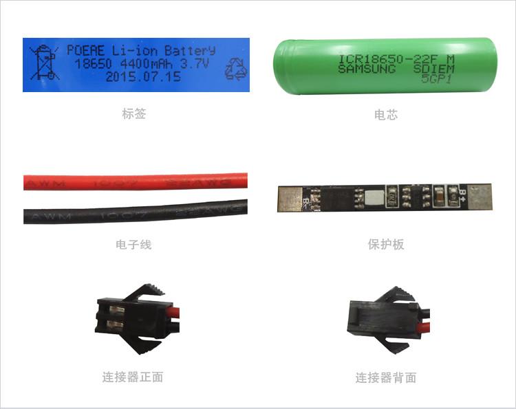 4.4Ah锂电池细节图