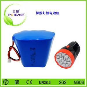 探照灯锂电池组