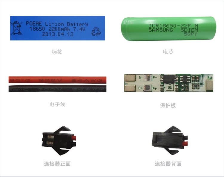 7.4V锂离子电池