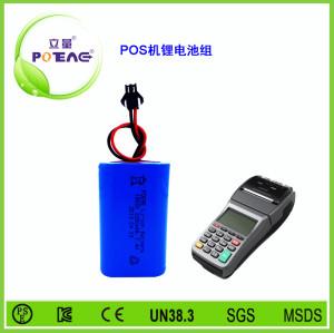 POS机锂电池组