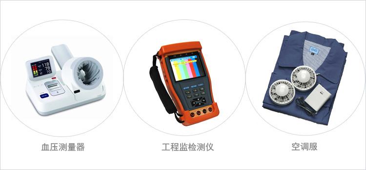 空调服锂离子电池