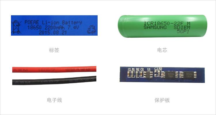 7.4V锂离子电池细节