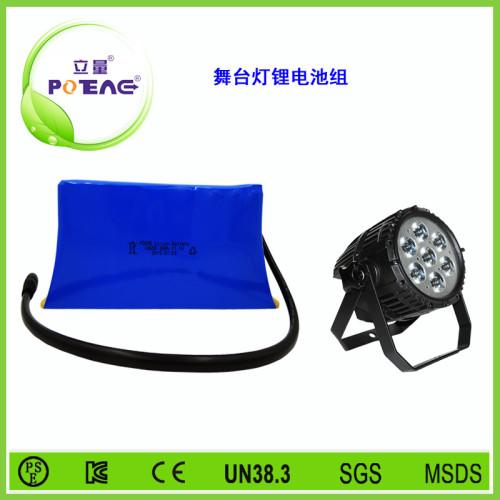 舞台灯锂电池组