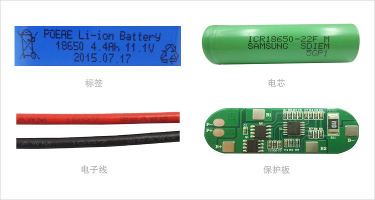 4400mAh锂电池
