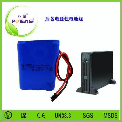 后备电源锂电池组