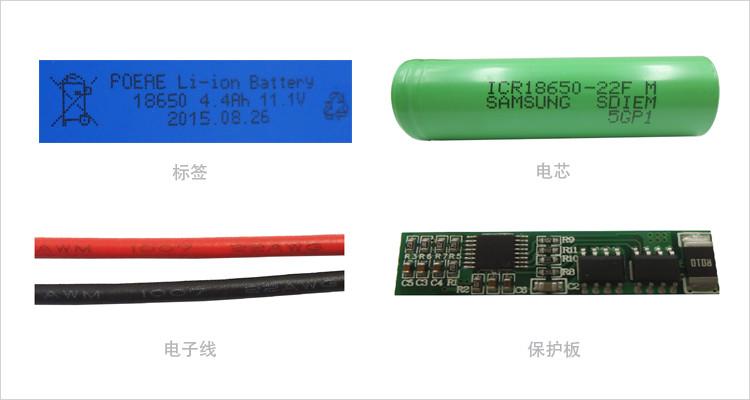 4400mAh锂离子电池