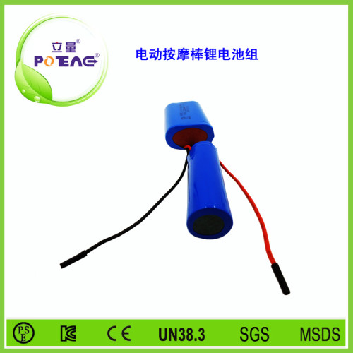 电动按摩棒锂电池组