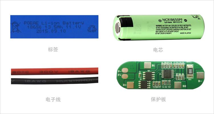 13.5Ah锂电池