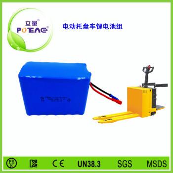 电动托盘车锂电池组