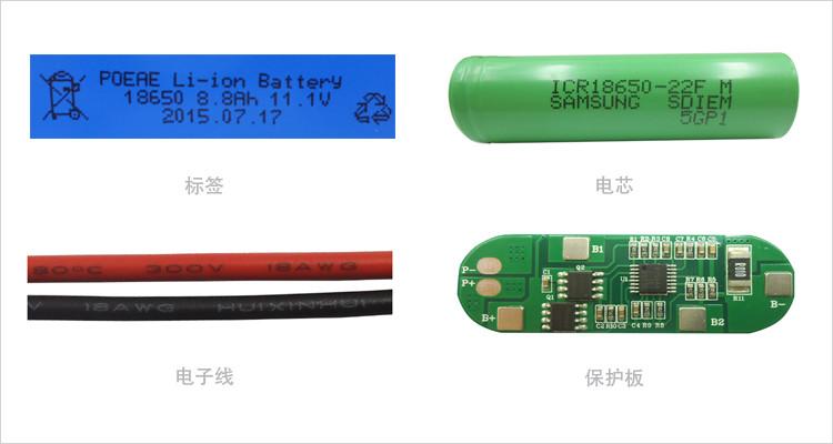 8800mAh锂电池