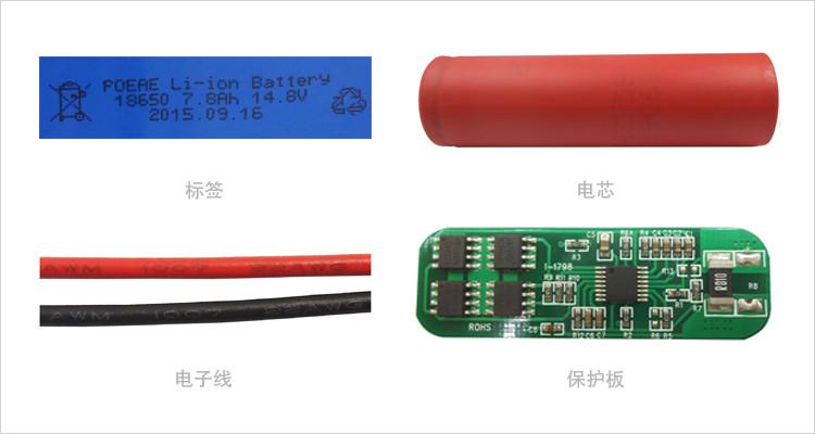 7.8Ah锂电池细节展示图