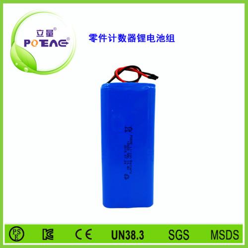 零件计数器锂电池组