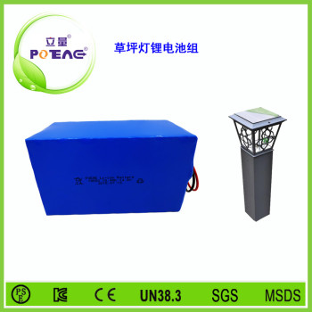 草坪灯锂电池组