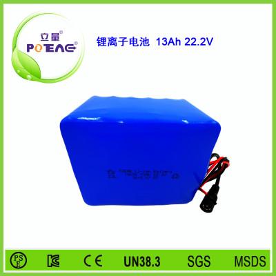 22.2V ICR18650 13Ah锂电池组