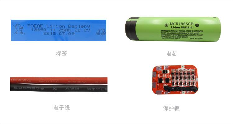 锂电池细节图