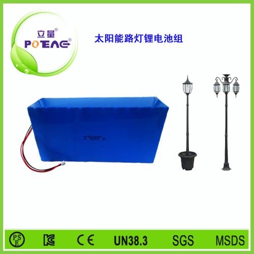 太阳能路灯锂电池组