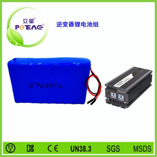 逆变器锂电池组