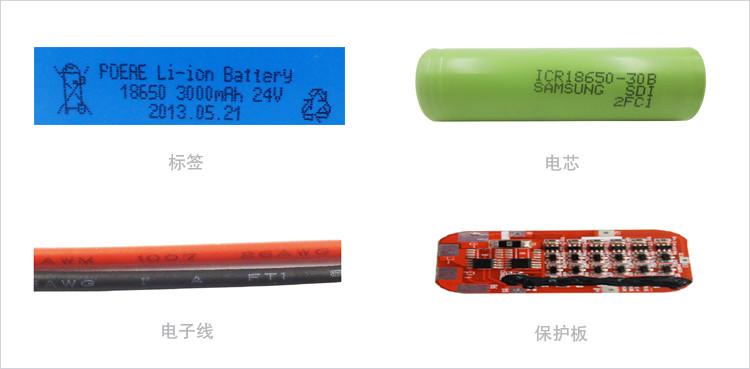 3000mAh锂电池