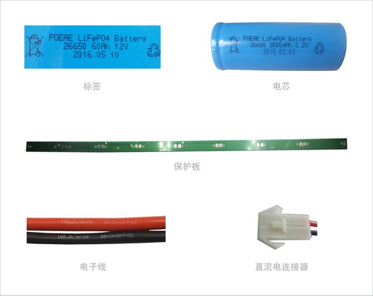 60Ah磷酸铁锂电池细节图
