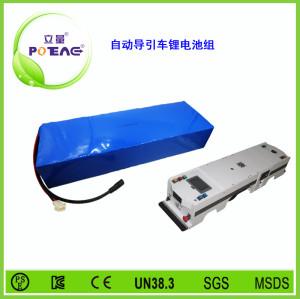自动导引车锂电池组